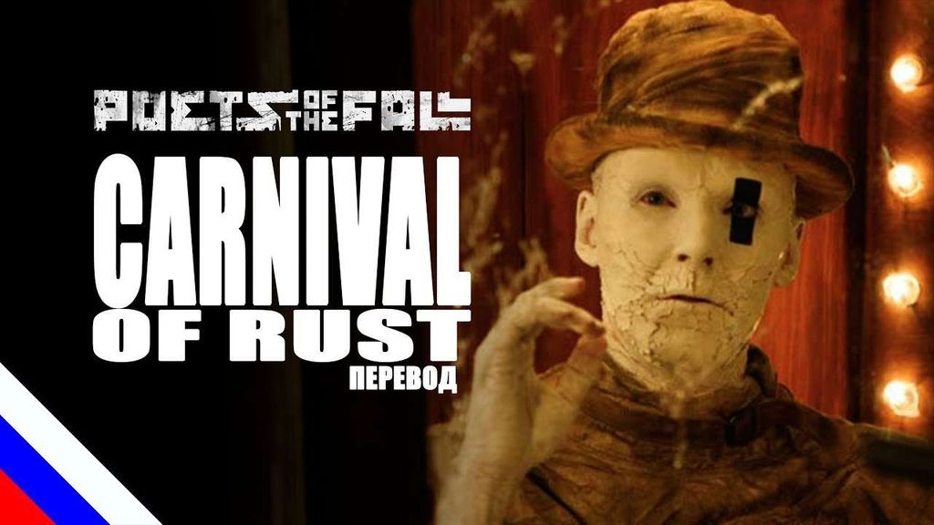 Carnival Of Rust Chords Poets Of The Fall Wrytin